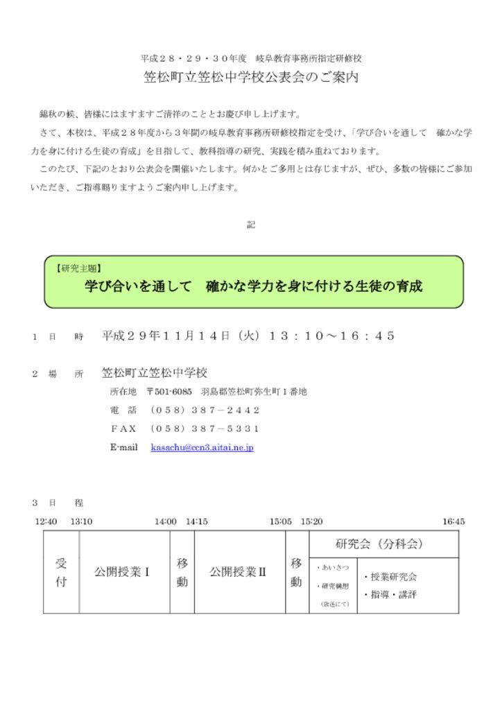 H29 笠松中学校公表会案内(HP用)のサムネイル