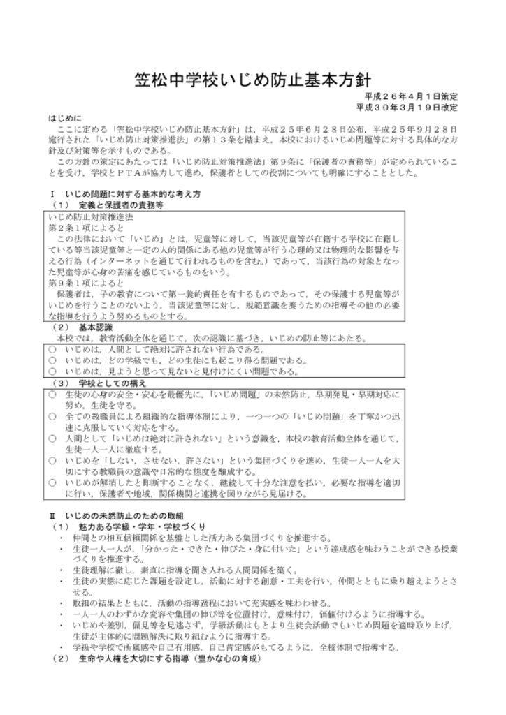 笠松中学校いじめ防止基本方針のサムネイル