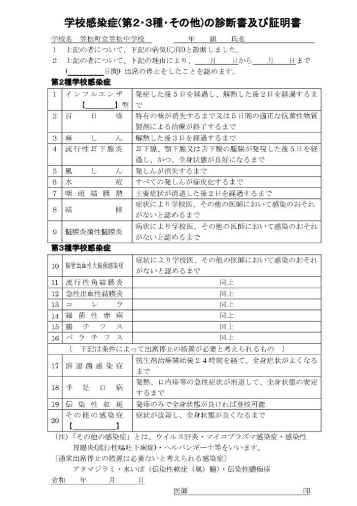 01 学校感染症(第2・3種・その他)の診断書及び証明書 完成のサムネイル