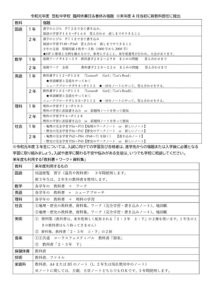 ☆臨時休業日宿題 来年度利用のサムネイル