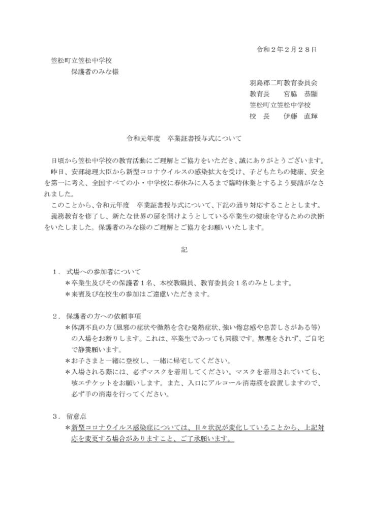 ⑤200228【笠松中学校保護者あて】卒業証書授与式についてのサムネイル