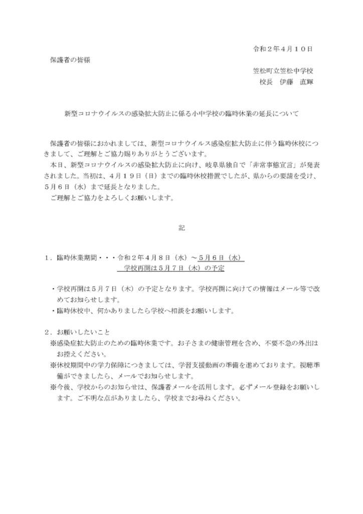 ②200228【笠松中保護者あて】臨時休業についてのサムネイル
