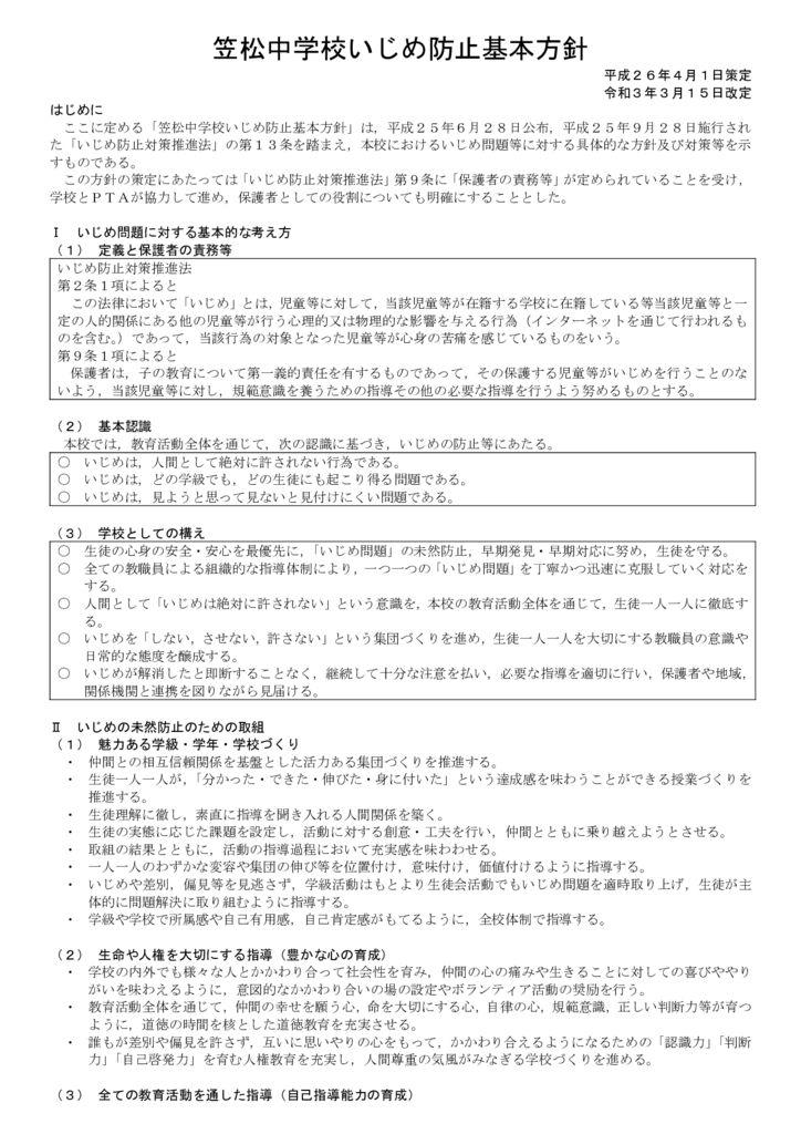 ★笠松中学校いじめ防止基本方針のサムネイル