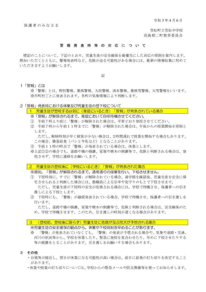 警報発表時における休業及び登下校について(保護者用)01のサムネイル