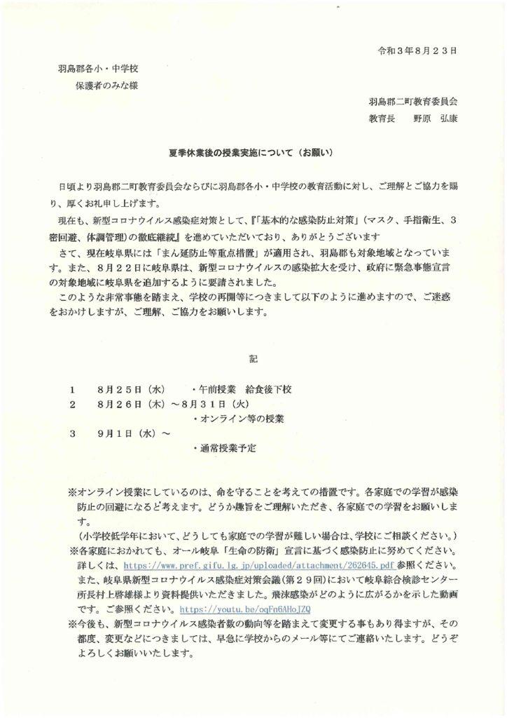 【保護者】夏季休業後の授業実施について(お願い)のサムネイル