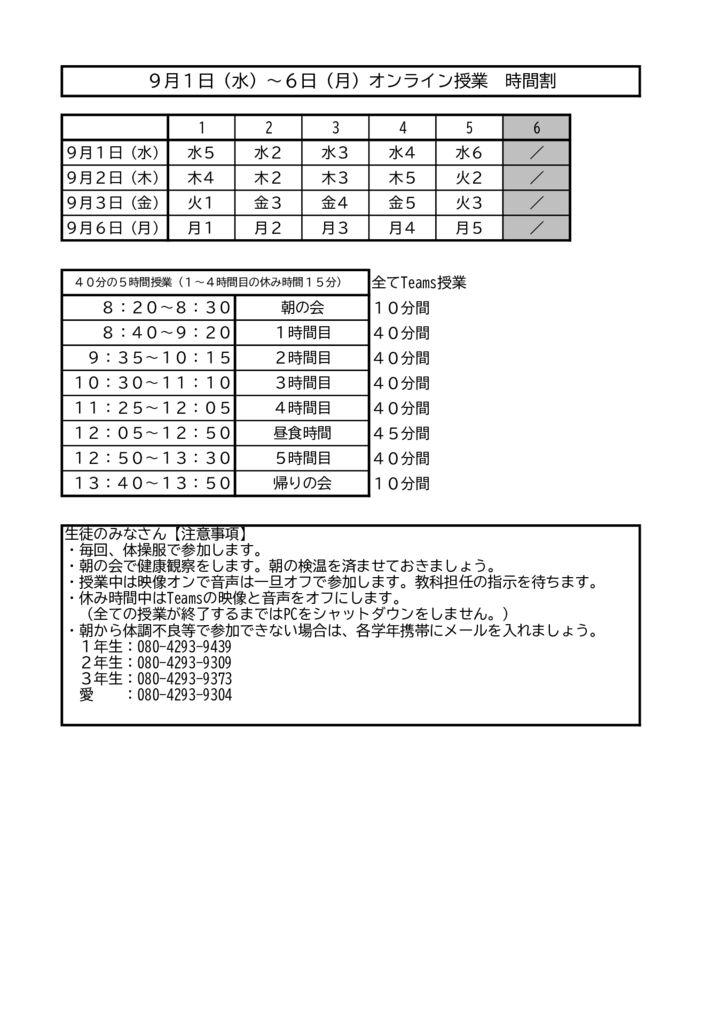 9月1日~6日オンライン授業時間割のサムネイル