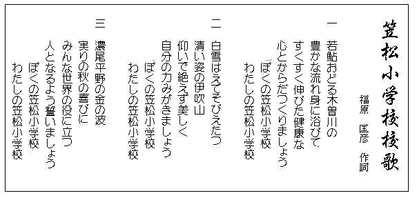 笠松小学校校歌