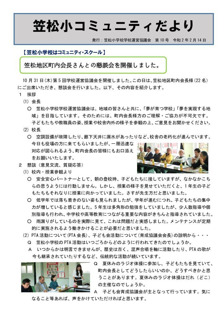 20200214 communitytayori-10のサムネイル