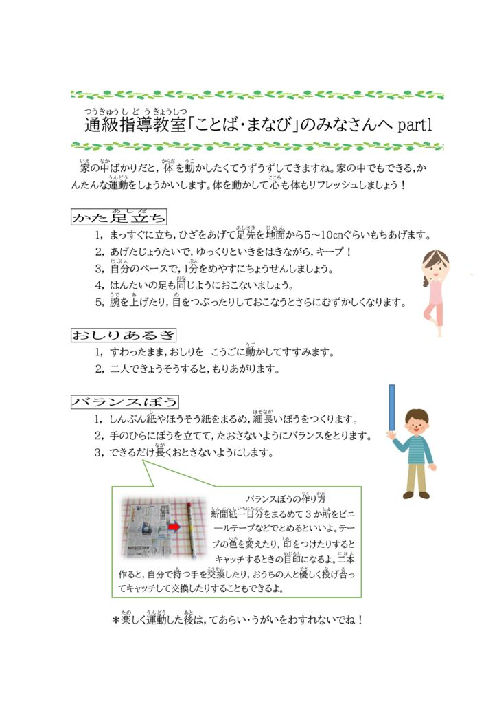 20200501 tuukyuushidou-kadai1のサムネイル