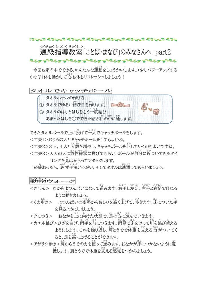 20200508 tuukyuushidou-kadai2のサムネイル