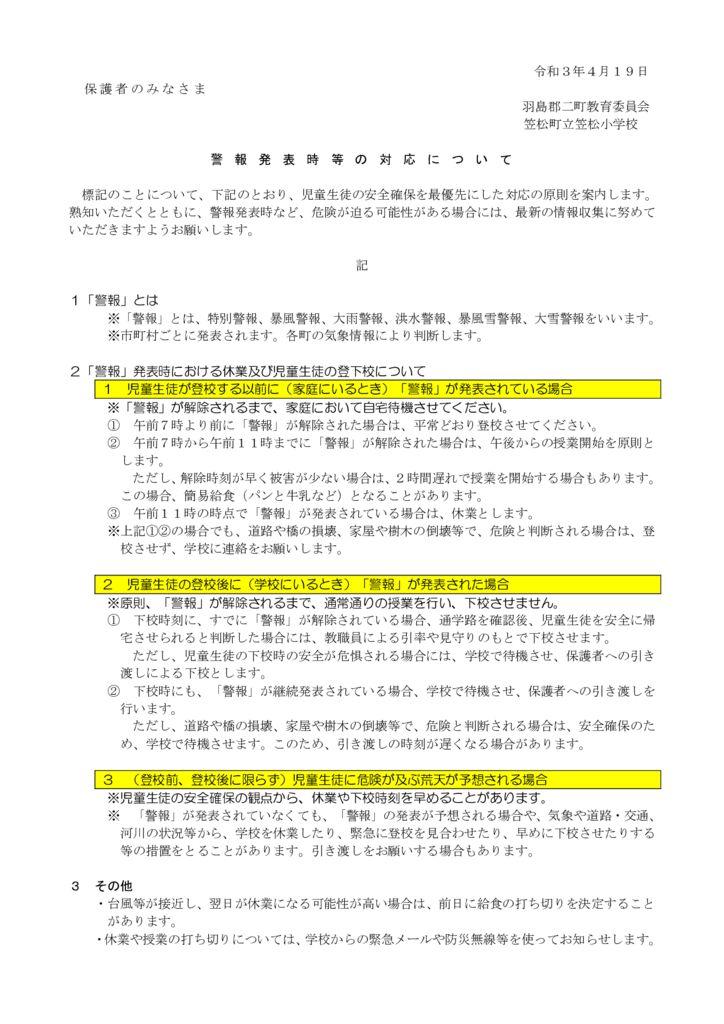 R30415 kishoukeihouji-taiou 1�のサムネイル