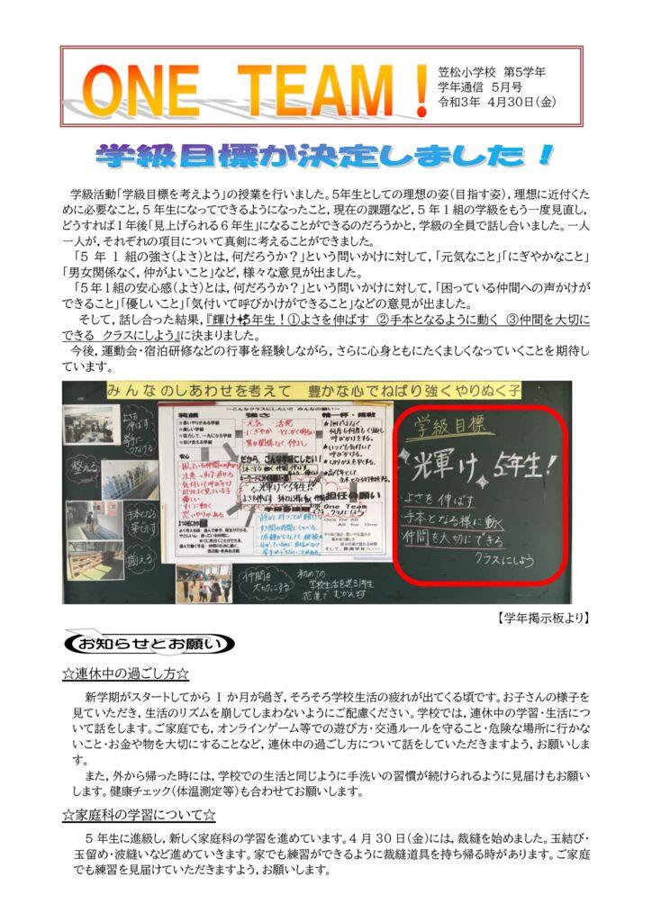 R30430 5nen-gakunentuusin 5gatsugouのサムネイル