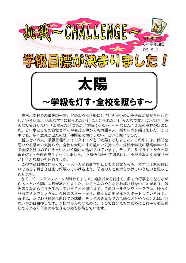 R30506 6nen-gakunentuusin 5gatsugouのサムネイル