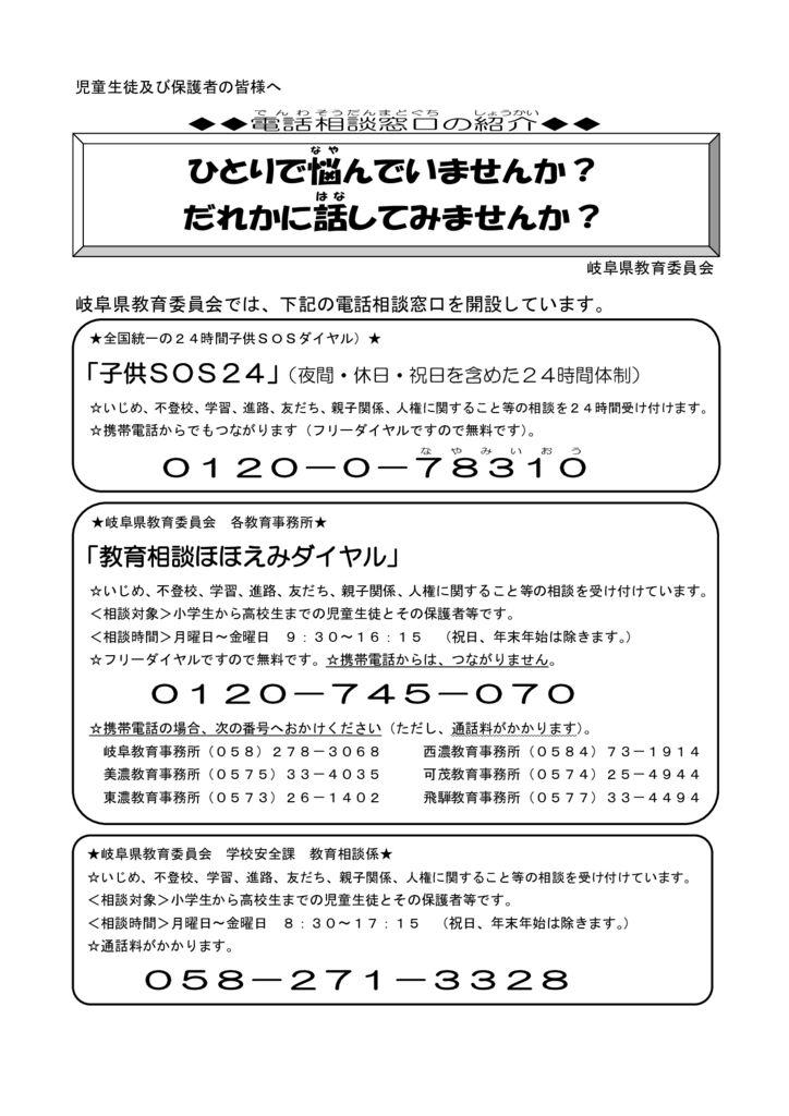 R30506 nayami-soudan jdoguchi kenのサムネイル