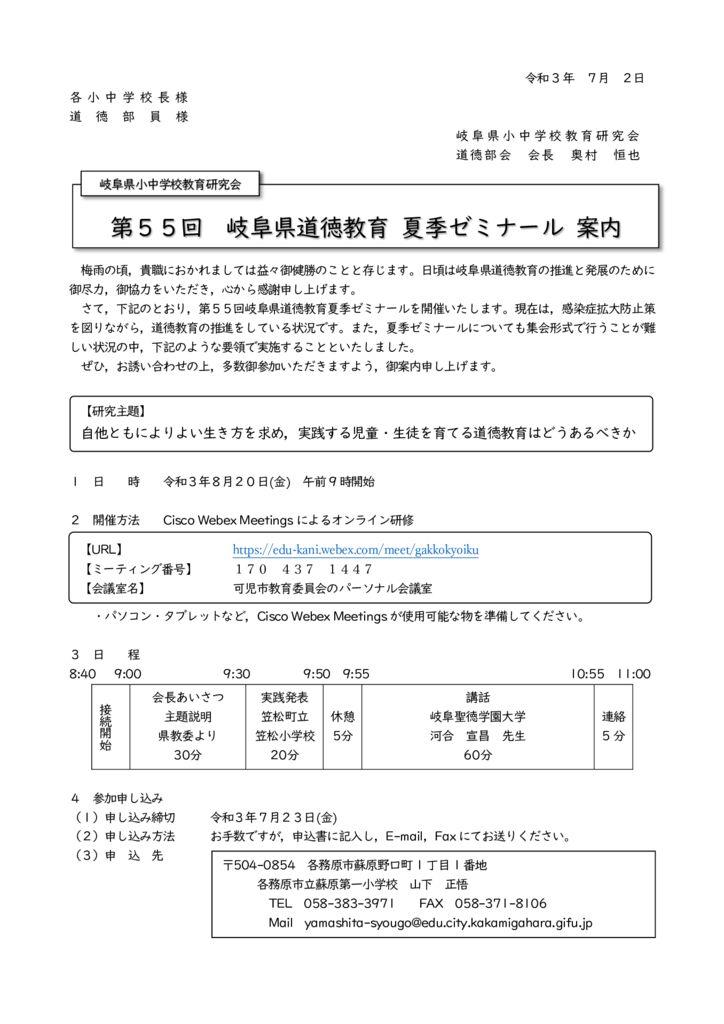 R30702 ken-doutokuzemi annaiのサムネイル