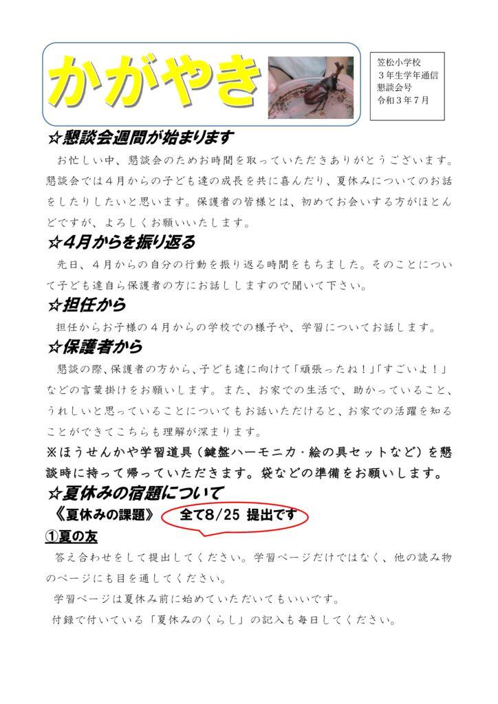 R30709 3nensei-sansyakondankai gouのサムネイル